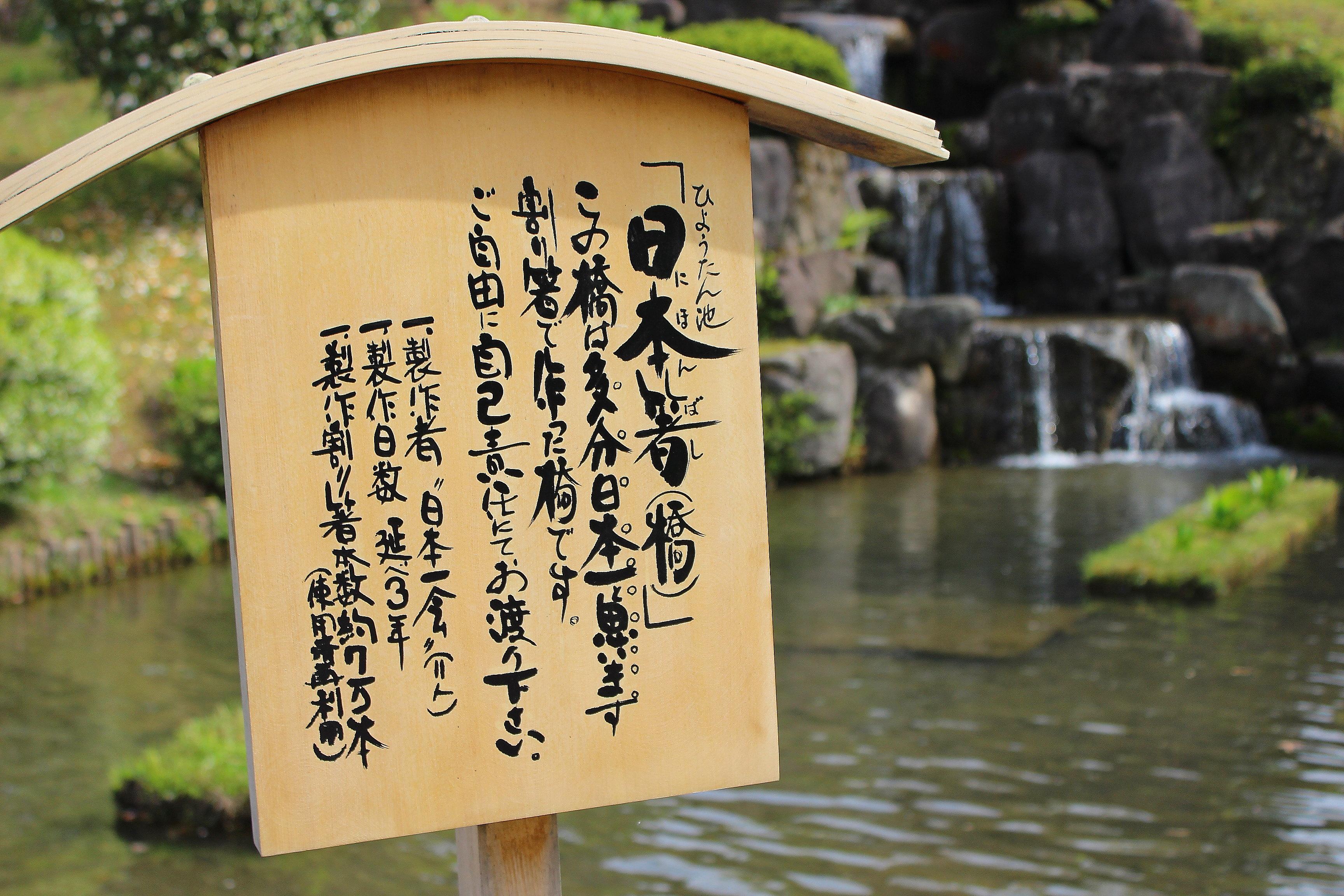 【庄川水記念公園】砺波にある日本一の割り箸で作った橋に行ってきた