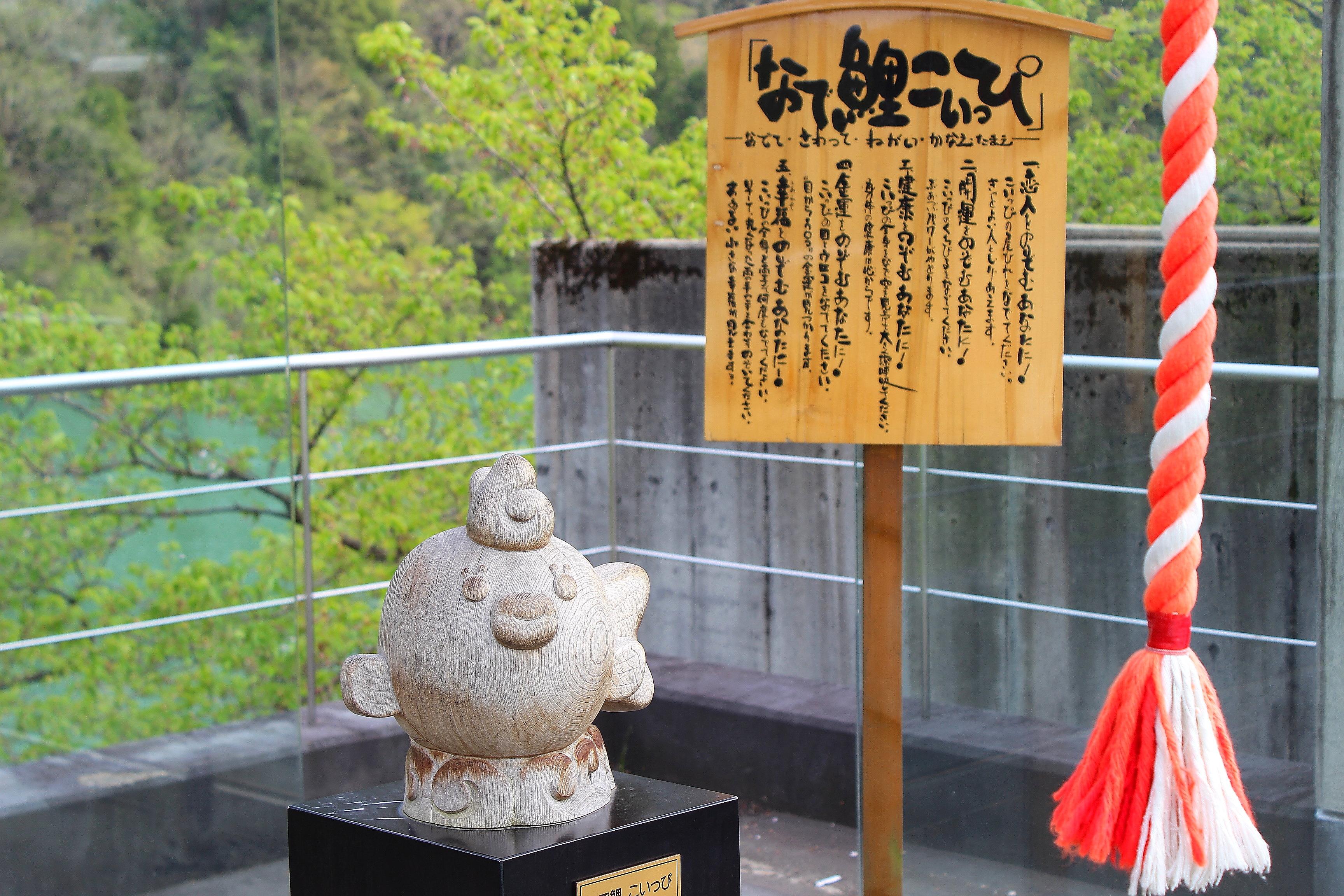 【鯉恋の宮】砺波の庄川水記念公園で恋愛成就をお願いしてきた