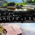 【富山のナニコレ珍百景】県民も知らないディープスポット7選w
