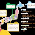 【キズバン】富山県だけ絆創膏の呼び方が違う理由とは
