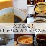 絶対行きたい!富山のおしゃれなカフェべスト7!