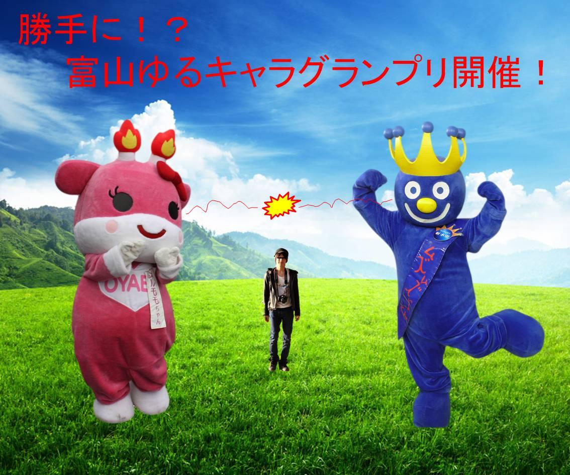 富山の楽しいところ2