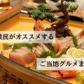 【富山の名物2020】ガチで選定した地元の名産品グルメまとめ