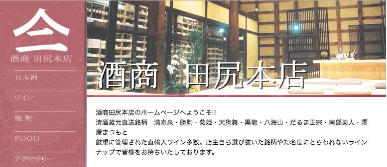 酒店 田尻