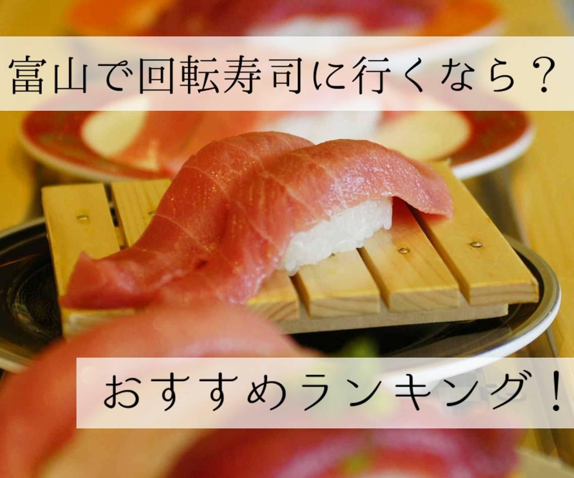【富山の回転寿司2021】地元民が評価!おすすめランキング10選