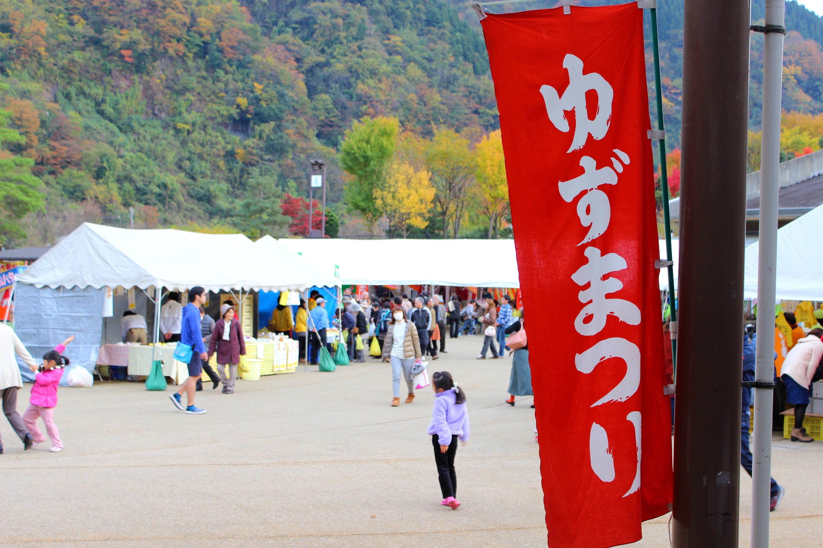 【庄川ゆずまつり2020】柚子の名産地 砺波のイベントに行ってきた