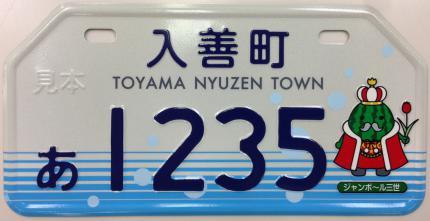 plate_20131001161417000000