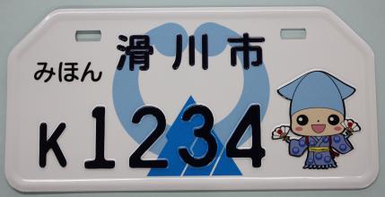 plate_20131001161520000000