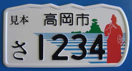 plate_20131203091435000000