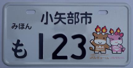 plate_20140328141841000000