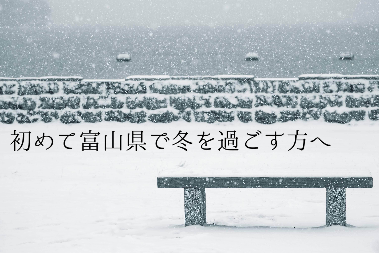 【富山の冬】初めて過ごす人に見てほしい7つのこと+グルメ情報