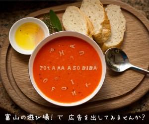 富山広告2.001