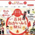 【高岡ねがいみち駅伝2019】射水神社や高岡大仏と願道を駆け抜ける!