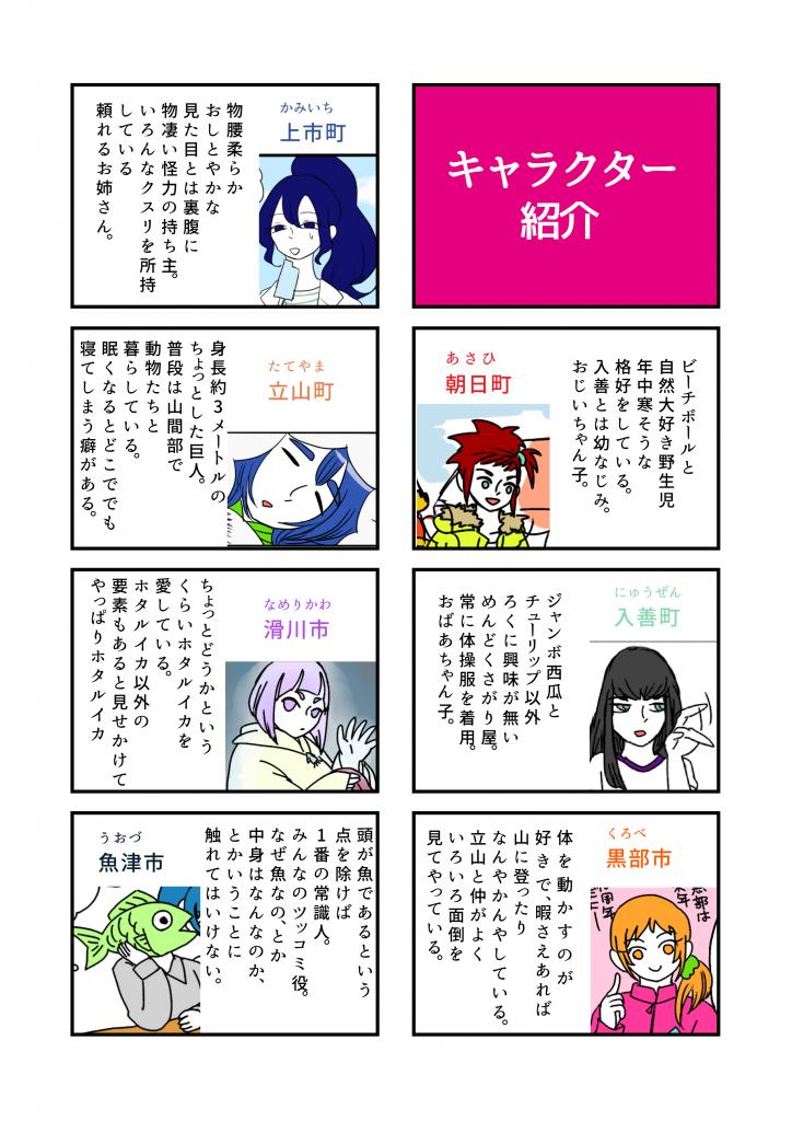 新_キャラ紹介-1