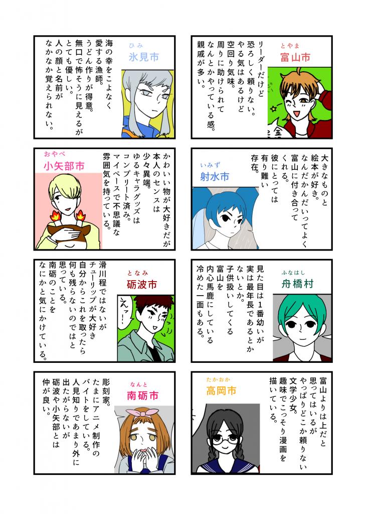新_キャラ紹介-2