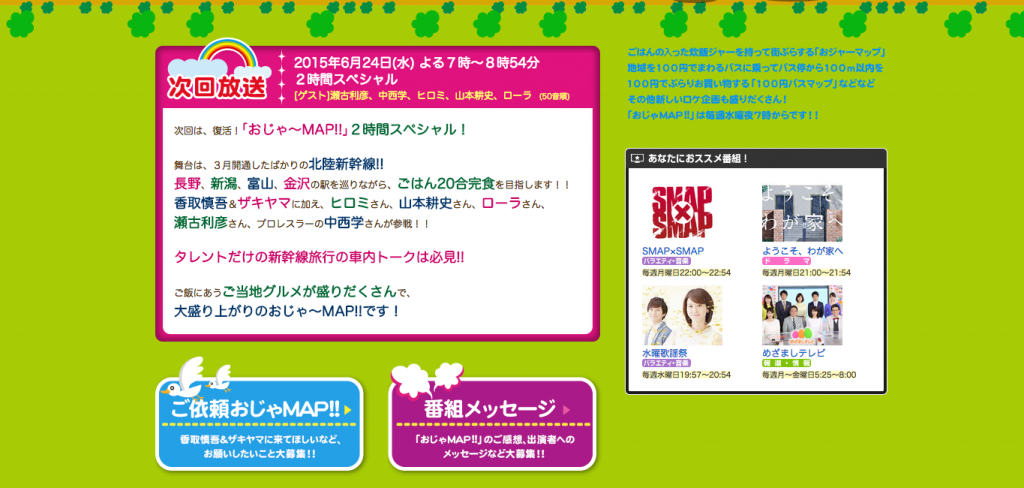 スクリーンショット 2015-06-16 0.11.33