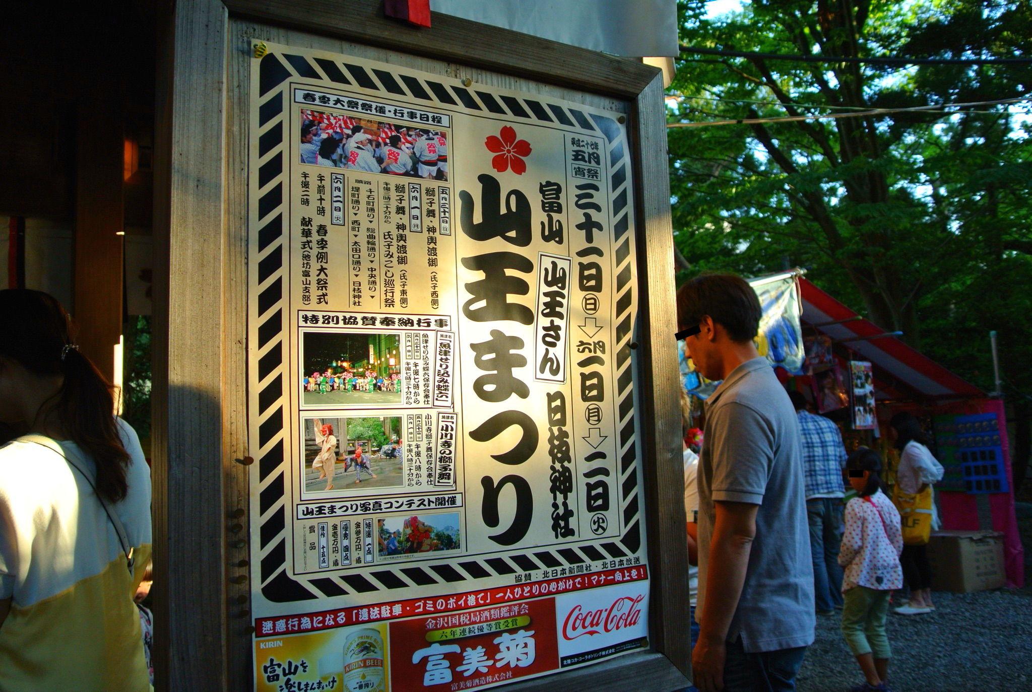 【富山の山王祭2019】日程やスケジュール 行ってみた感想まとめ