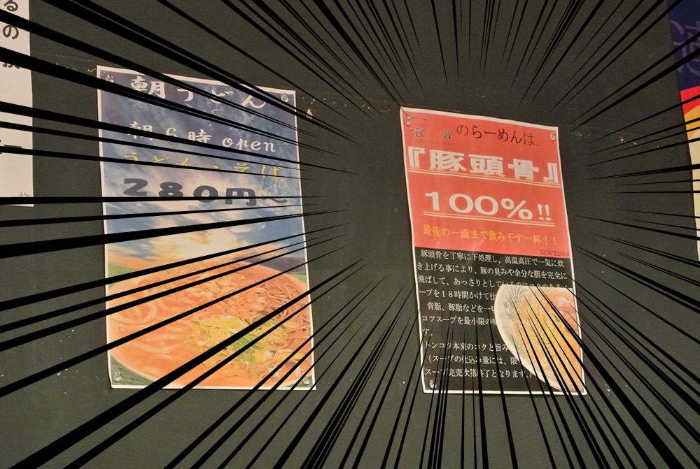 麺喰05-2