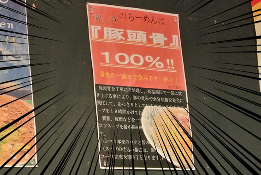 麺喰05-3