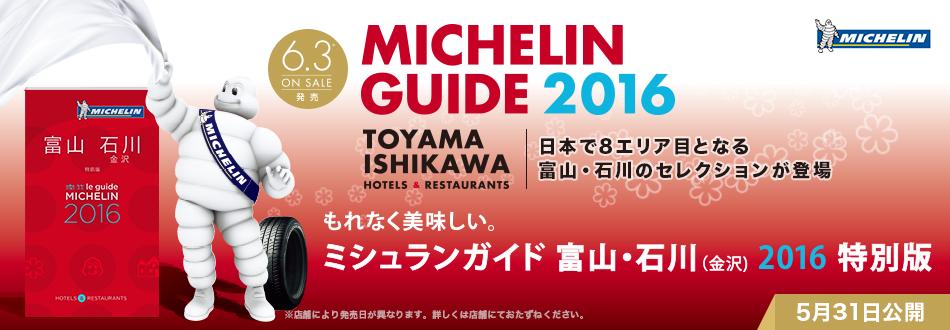 toyamaishikawa-top