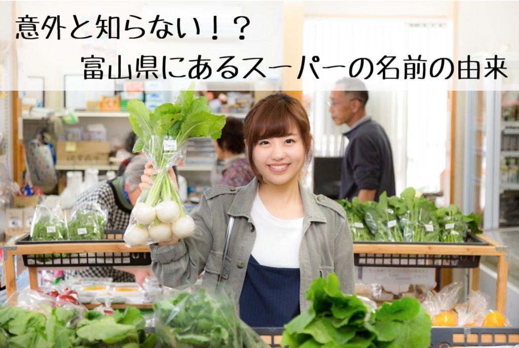 スーパーの名前.001