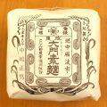 【大門素麺】江戸時代から伝わる伝統のそうめんを食べてみた