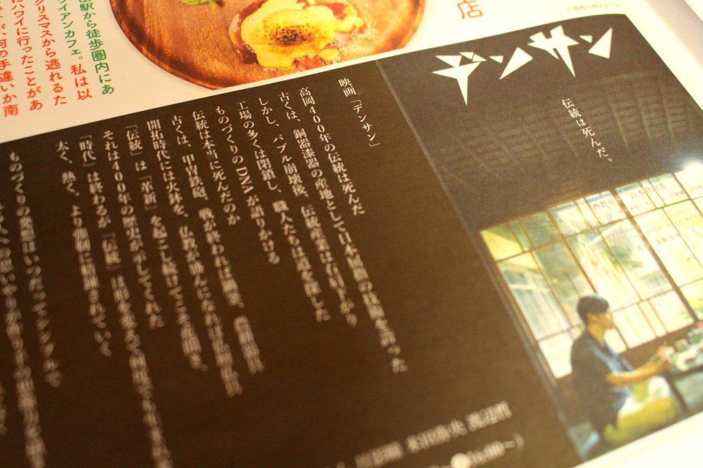 富山No.1情報ウェブサイト