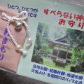 【滑らない神社】受験生に話題の氷見の胡桃火神社に行ってきた