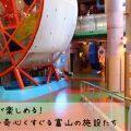 【富山こどもの遊び場】イベントも盛り沢山の子どもが喜ぶ施設7選