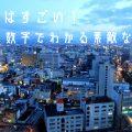 【本当はすごい富山県】数字でわかる素敵な事実を9つ紹介します!