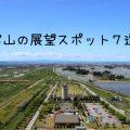 【富山の展望台】最高の景色を見ることができるスポット9選