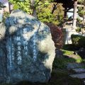 【高岡命名の地】歴史が生まれた衆徳山 総持寺に行ってきた