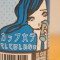 成政の純米吟醸酒 @カップ女子が可愛すぎて飾りたい