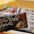 【富山黒麺菓】ブラックミニパイはラーメンに近い味だった