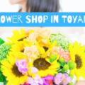 【富山のお花屋】実際に行った可愛くてオシャレなおすすめスポットまとめ