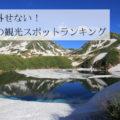 【富山観光2019】アートにインスタ映えも!王道スポットまとめ