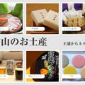 【富山のお土産2020】王道からネタまで地元民が食べてみた16選+α