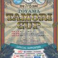【タモリカップ2018】再び富山湾で開催決定!詳しい情報まとめ