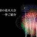 【富山花火大会情報2019】全20スポットの場所と日程を日付順に紹介