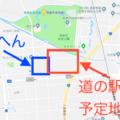 【開店】SUPER CENTER PLANT 黒部店が10月8日にオープン予定