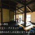 【富山へ移住】体験者が語る失敗しないためのメリット・デメリット
