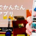 【メルカリ】儲かるかどうか富山県民がフリマアプリをやってみた