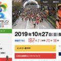 【富山マラソン2019】大会コースやゲスト 開催日は?詳細まとめ
