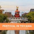 【富山のまつり】伝統的な踊りや映画化された祭まで!おすすめまとめ