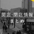 富山県の開店・閉店情報まとめ2019年版(日付順)
