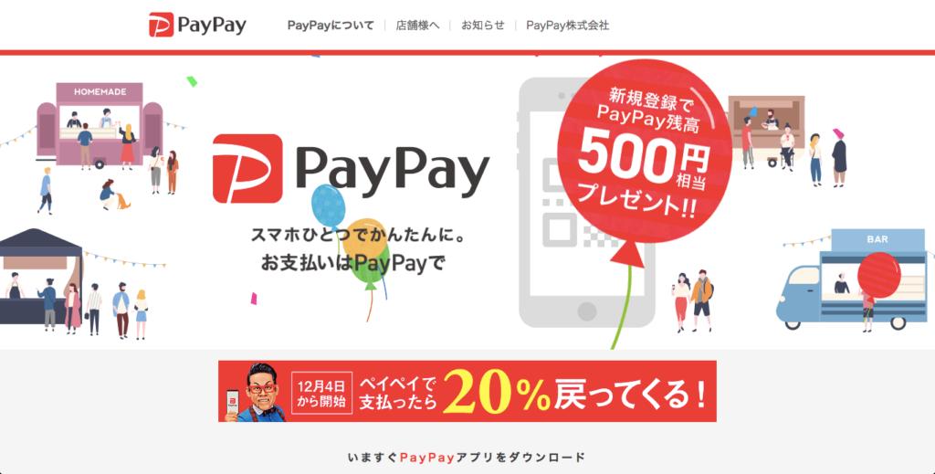 射水 市 paypay PayPay射水市版