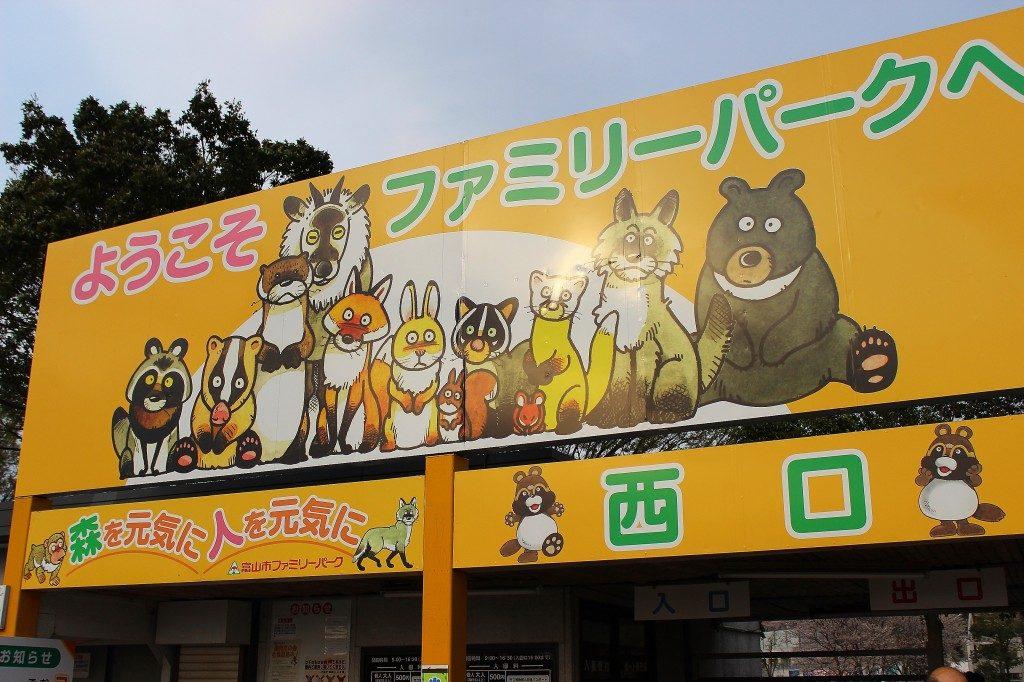 富山 市 ファミリー パーク