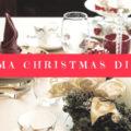 【富山のクリスマスディナー】ホテルや個室 穴場スポットまでまとめ