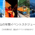 【富山のイベントカレンダー2020】これを見ればまるわかり 随時更新中