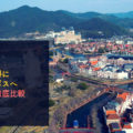 【完全マニュアル】富山からハウステンボスへ行く方法 徹底比較